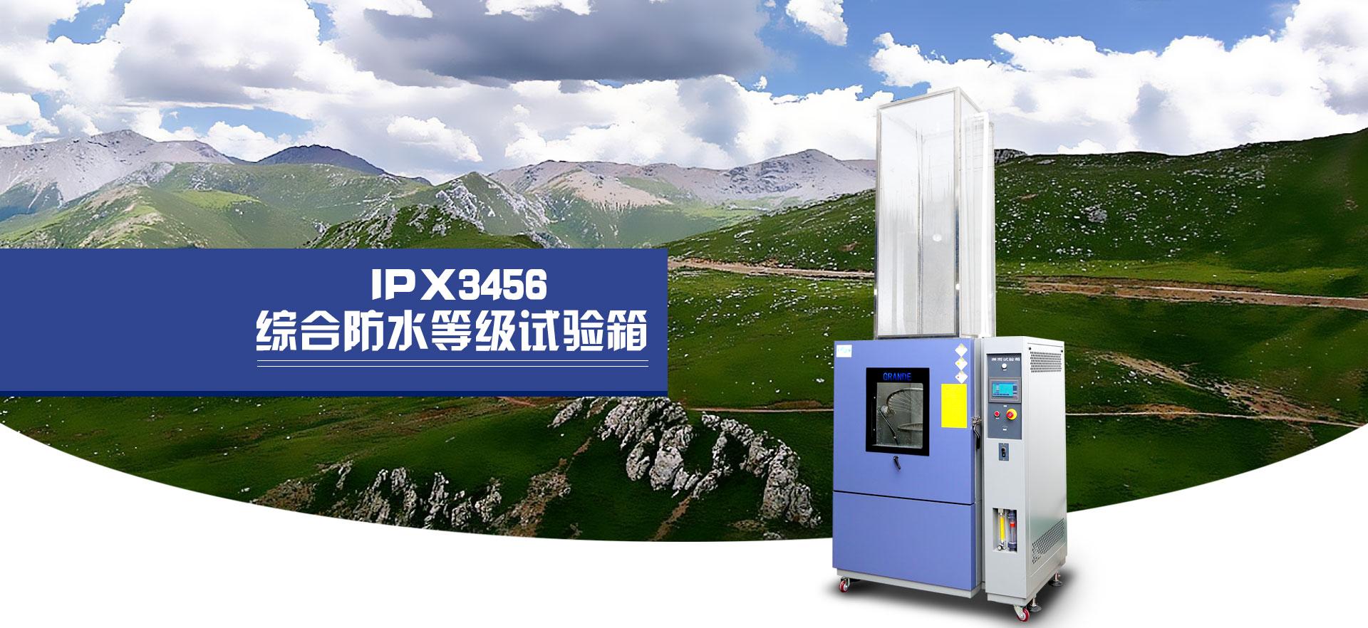 IPX3-6综合防水等级试验箱